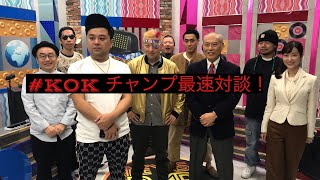NEWS RAP JAPAN収録後に早速KOK チャンプの呂布カルマ、初代王者の崇勲...