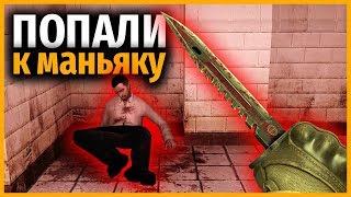 ПОПАЛИ В ЛОГОВО К МАНЬЯКУ В КСГО // ПРОХОЖДЕНИЕ КАРТ CSGO