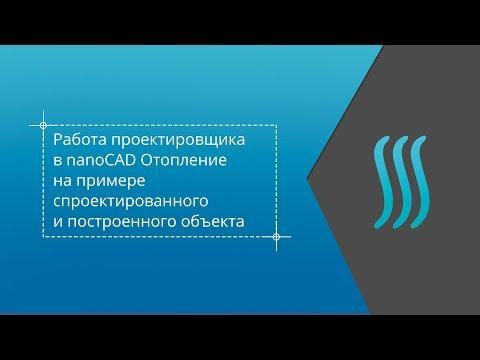 Работа проектировщика в NanoCAD Отопление на примере спроектированного и построенного объекта