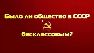 Номенклатура. Господствующий класс Советского Союза. Ч. 1