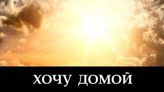 Хочу ДОМОЙ _ христианские песни (клип)