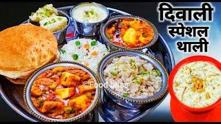 दिवाली / दीपावली स्पेशल रेसिपी Diwali Recipes | Diwali Special Thali | Diwali Dishes / Food / Thali