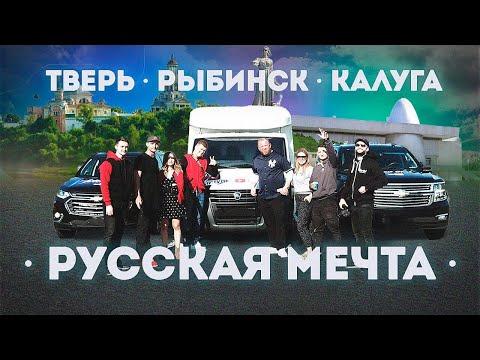 GAZTROTOUR - Русская мечта! Жра, спа, выпива! (1 серия)