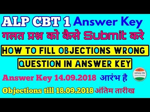 alp Answer Key Objection how to fill | गलत प्रश्न alp answer key मे को कैसे भरे.
