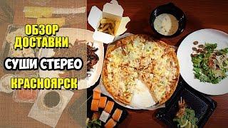 Суши Стерео. А где же пицца? Обзор доставки еды Красноярск.