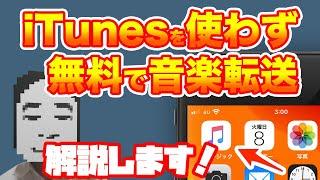 【無料】iTunesを使わず音楽をiPhoneに転送する方法【Windows、Mac】 screenshot 3