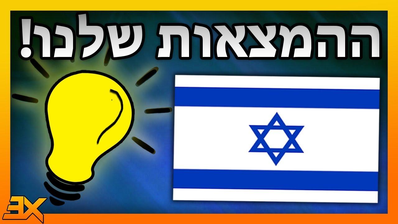 המצאות ישראליות ששינו את העולם! (גאווה ישראלית)
