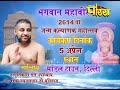 Download Mahavir Jayanti Janmkalyank Mahotsav   Model Town (Delhi)   Nayansagar Ji Maharaj   Date:-05/01/2015 MP3 song and Music Video