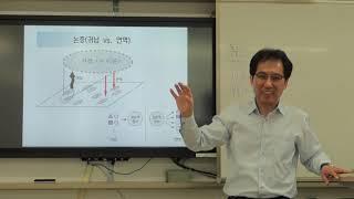 국어교과논리및논술 강의(1)-교재 깊게 이해하기+글쓰기…
