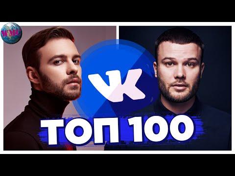 ТОП 100 ПЕСЕН ВКОНТАКТЕ | ИХ ИЩУТ ВСЕ | VK | ВК - 11 Марта 2020