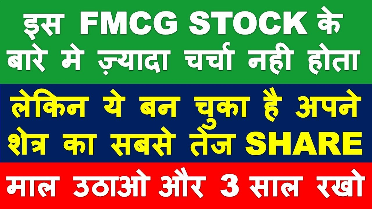 Fastest growing FMCG stock in 2020 | best share to buy for ...