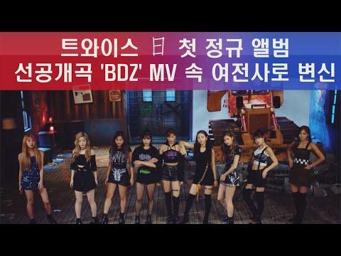 트와이스, 日 첫 정규 앨범 선공개곡 ′BDZ′ MV 속 여전사로 변신 180817