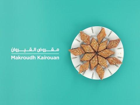 Recette Makroudh Kairouan - Benna Safi
