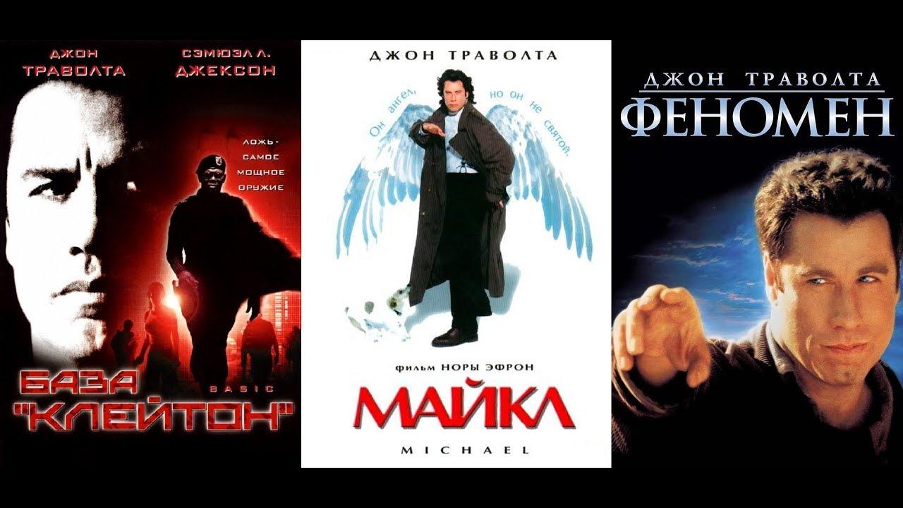 John Travolta / Джон Траволта  Top Movies