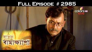 Sadhok Bamakhyapa - 19th September 2016 - সাধক বামাখ্যাপা - Full Episode