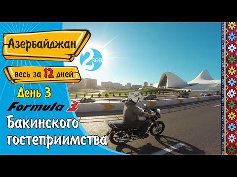 #7. Формула 1 бакинского гостеприимства. День 3. Весь Азербайджан за 12 дней. Объезд трассы Формула1