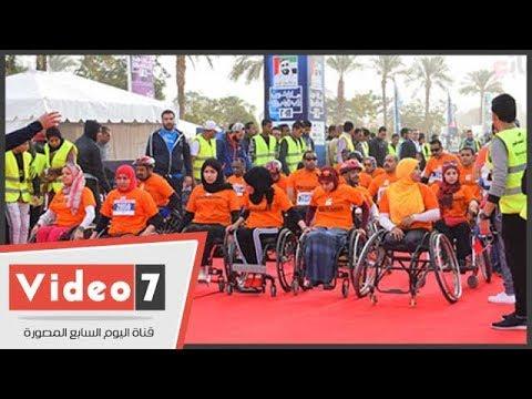 شاهد ملحمة 24 بطل من -متحدي الإعاقة- بماراثون زايد الخيري بالأقصر  - 13:22-2018 / 1 / 19