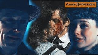 Анна и Штольман/Every Breath You Take