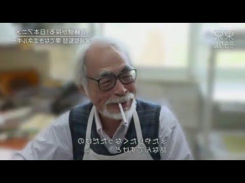 Hayao Miyazaki On His New Project (English Subs, 2019)