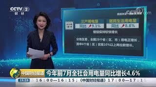[中国财经报道]今年前7月全社会用电量同比增长4.6%| CCTV财经