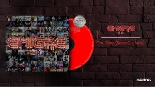 EMIGRE - Που Είσαι | Pou Eisai (Sono già solo) | Official Audio Release