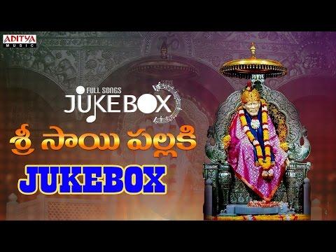 Sri Sai Pallaki  || S.P. Balasubramanyam || Telugu Devotional Songs  Jukebox