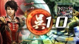 真三國無雙7 吳傳10 陸遜「夷陵之戰」 Dynasty Warriors 8 - Wu 10 - Lu...