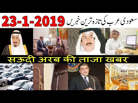Saudi Arabia Latest News | 23-1-2019 | Praise For Gulf Of NEOM Plan | Latest Saudi News Urdu Hindi