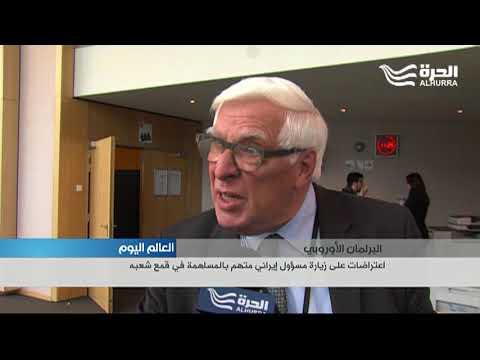 زيارة مسؤول إيراني إلى البرلمان الأوروبي تثير اعتراضات لدوره في قمع الاحتجاجات الشعبية