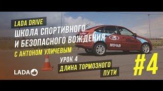 LADA Drive. Урок #4 ДЛИНА ТОРМОЗНОГО ПУТИ. Школа безопасного вождения LADA (ЛАДА)