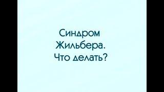 Синдром Жильбера. Что делать?