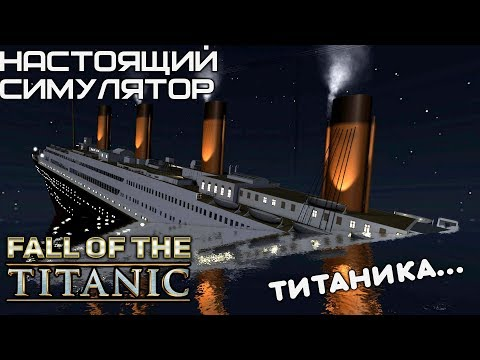 Настоящий симулятор Титаника   Fall Of The Titanic