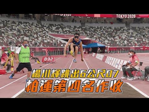 楊川輝跳出6公尺07 帕運第四名作收/愛爾達電視20210827