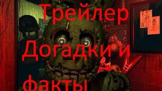 Five Nights At Freddy's 3 Анонсирована! Трейлер FNAF 3 и догадки!
