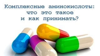 видео Аминокислоты - строительный материал жизни. Часть 6