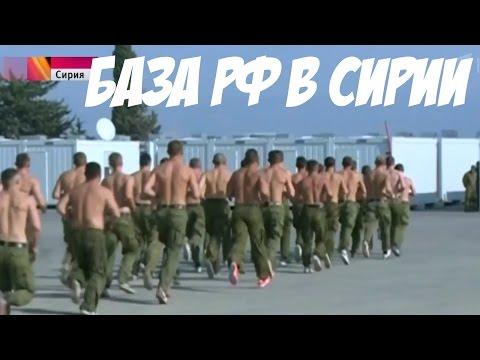 Сирия как живут Российские солдаты на военной базе
