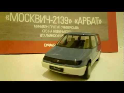 Авто Легенды СССР №90 Москвич 2139 Арбат