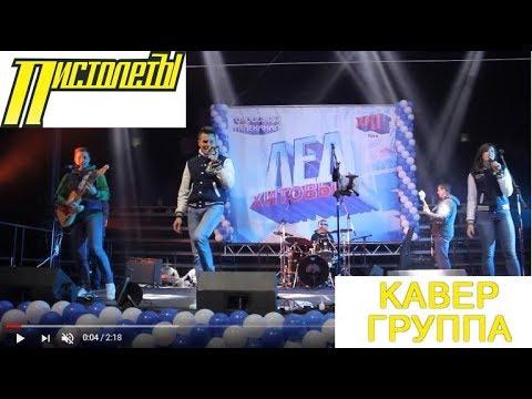 Группа Пистолеты выступила в ледовой Арене 2000 Ярославль