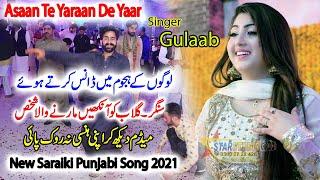 Asan Te Yaaran De Yaar Haan | Singer Gulaab | New Latest Saraiki Punjabi Hit Song | Star 4k Tv |