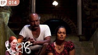 Poori | Episode 14 - (2018-09-15) | ITN Thumbnail