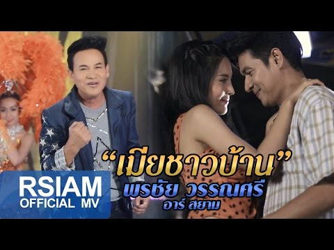 เมียชาวบ้าน : พรชัย วรรณศรี อาร์ สยาม [Official MV] ซุปตาร์อีสาน