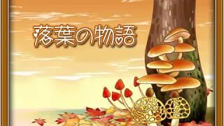 ザ・タイガース「落葉の物語」 1968年(昭和43年)発売 作詞:橋本淳 作...