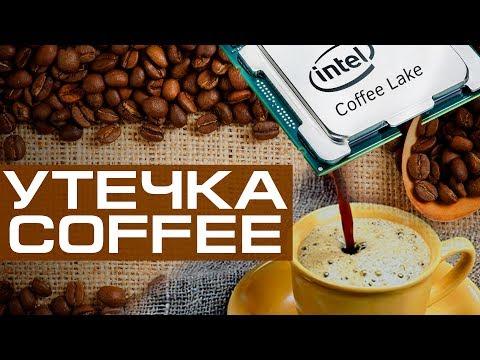 5.2 Ггц на новом процессоре IBM, уход Intel с рынка умных часов и новые Coffee Lake
