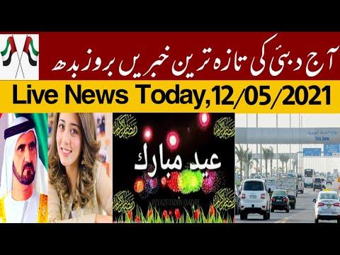 uae urdu news   dubai live news, Eid ul fitr, Abu Dhabi, Sharjah, ajman, fujirah, saudi urdu news