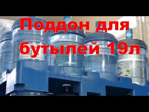 Поддон для бутилированной воды. Хранения и транспортировка бутылей 19л.