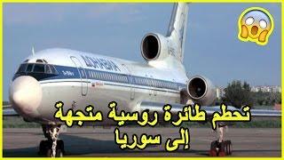 عاجل : ta7atom طائرة عسكربة روسبة..والخسائر جد ثقيلة
