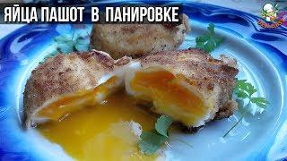 Яйца пашот в панировке. Хрустящее яйцо пашот.