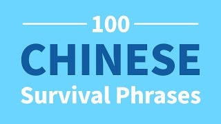 100 Chinese Survival Phrases for Beginners