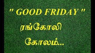 """ GOOD FRIDAY "" ரங்கோலி கோலம்.........."