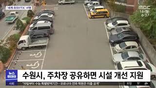 주차장 같이 썼더니…새 조명에 CCTV까지 '윈…